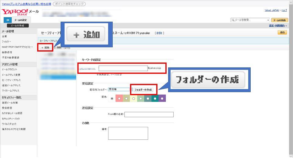Yahoo!メール複数アドレス設定画面