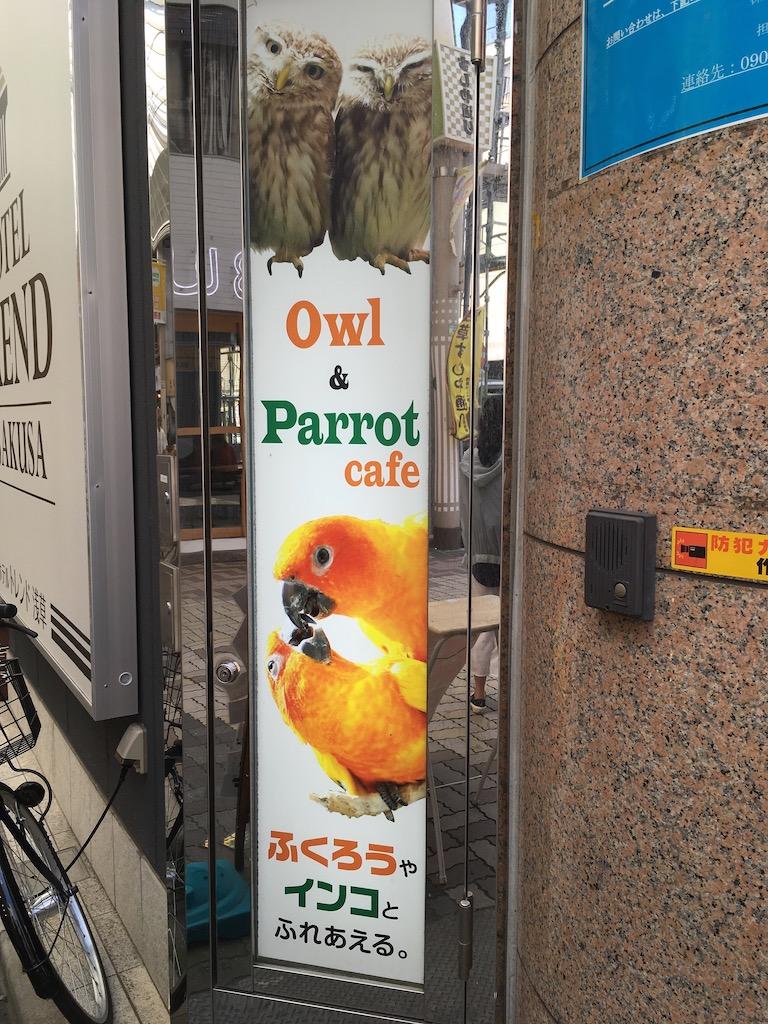 鳥のいるカフェ入り口の看板
