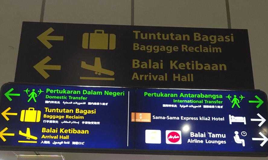 クアラルンプール国際空港のトランジット看板