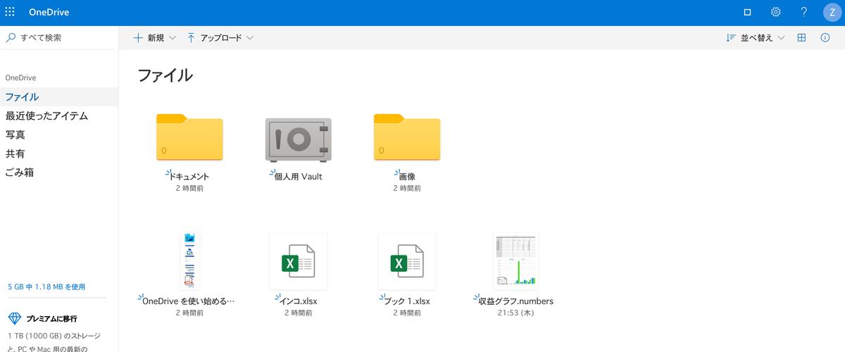 OneDriveのホーム画面