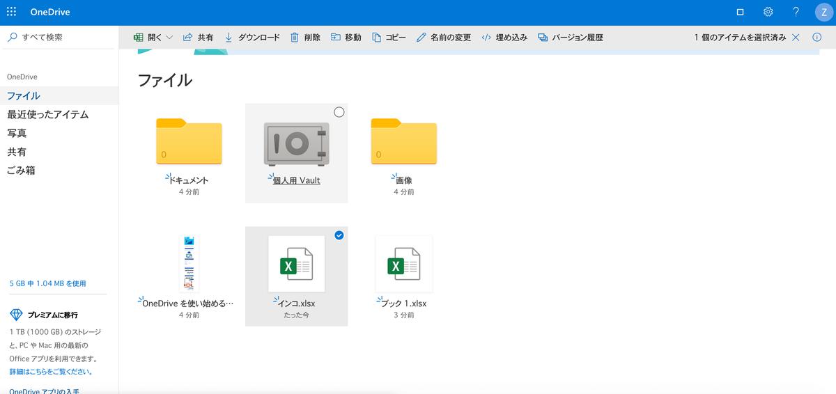 OneDriveからのデータダウンロード方法