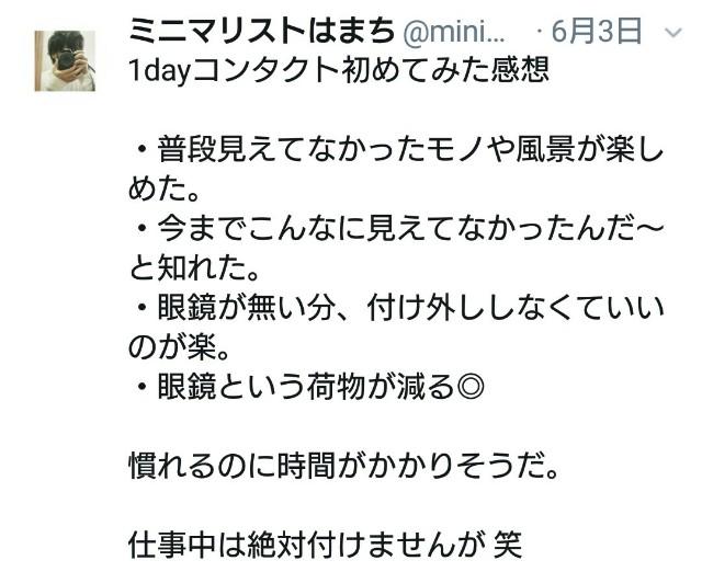 f:id:hamachi1218:20190618142732j:plain