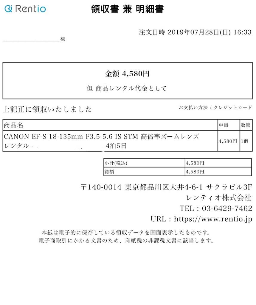 f:id:hamachi1218:20190805142537j:image