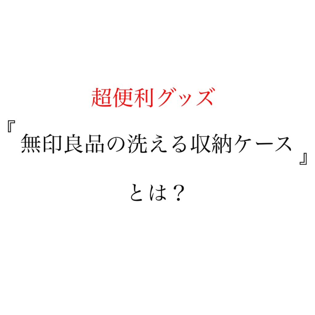 f:id:hamachi1218:20190823085817j:image