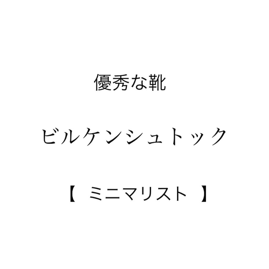 f:id:hamachi1218:20190920182758j:image