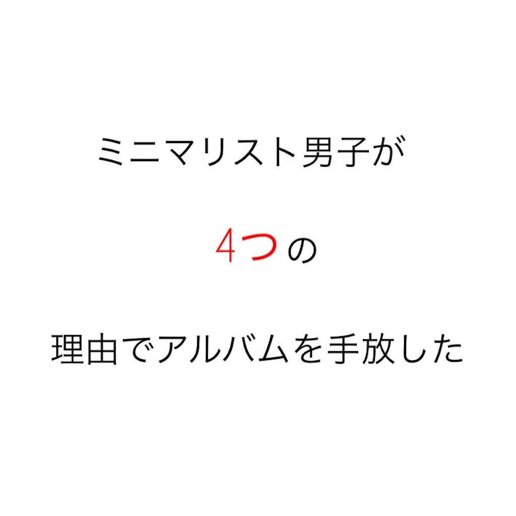 f:id:hamachi1218:20191009142325j:image