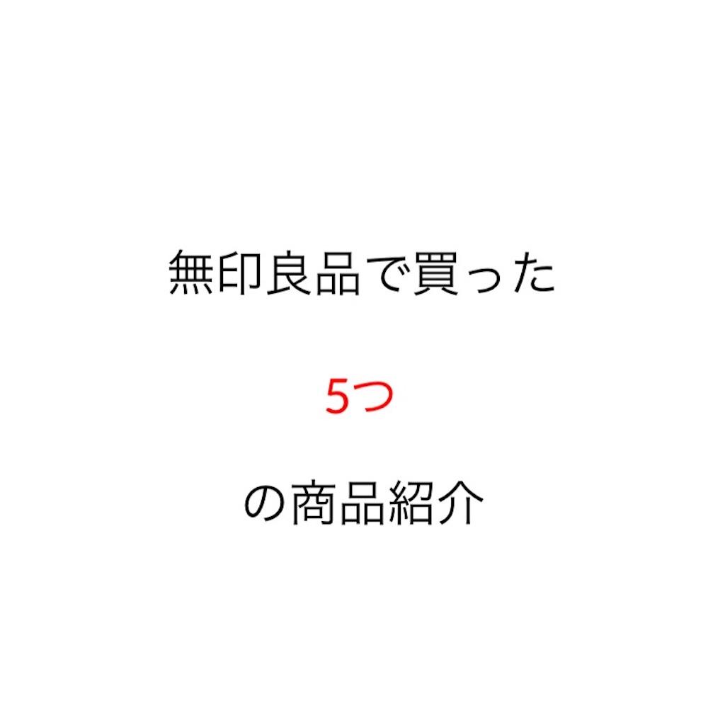 f:id:hamachi1218:20191020182951j:image