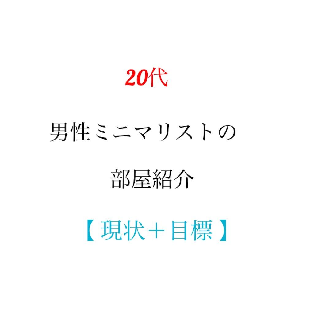 f:id:hamachi1218:20191114163145j:image