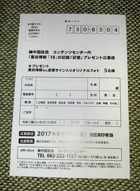 f:id:hamachobi:20170512222814j:plain