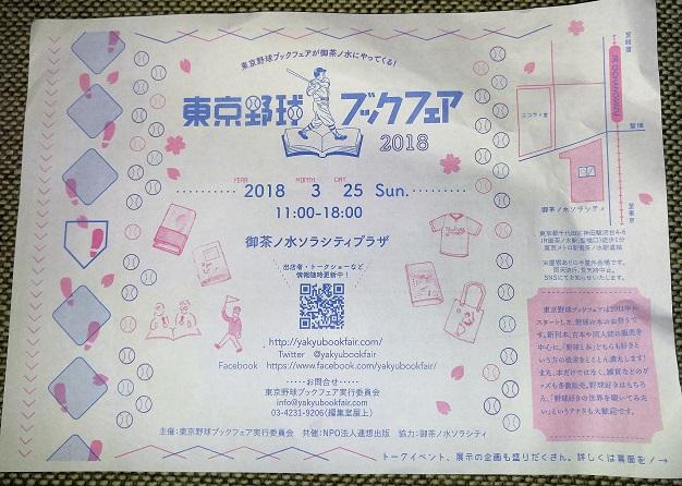 f:id:hamachobi:20180325190313j:plain