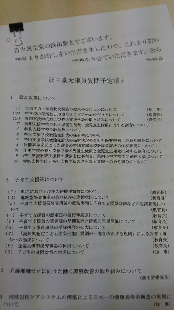 f:id:hamada-gota:20161006234231j:plain