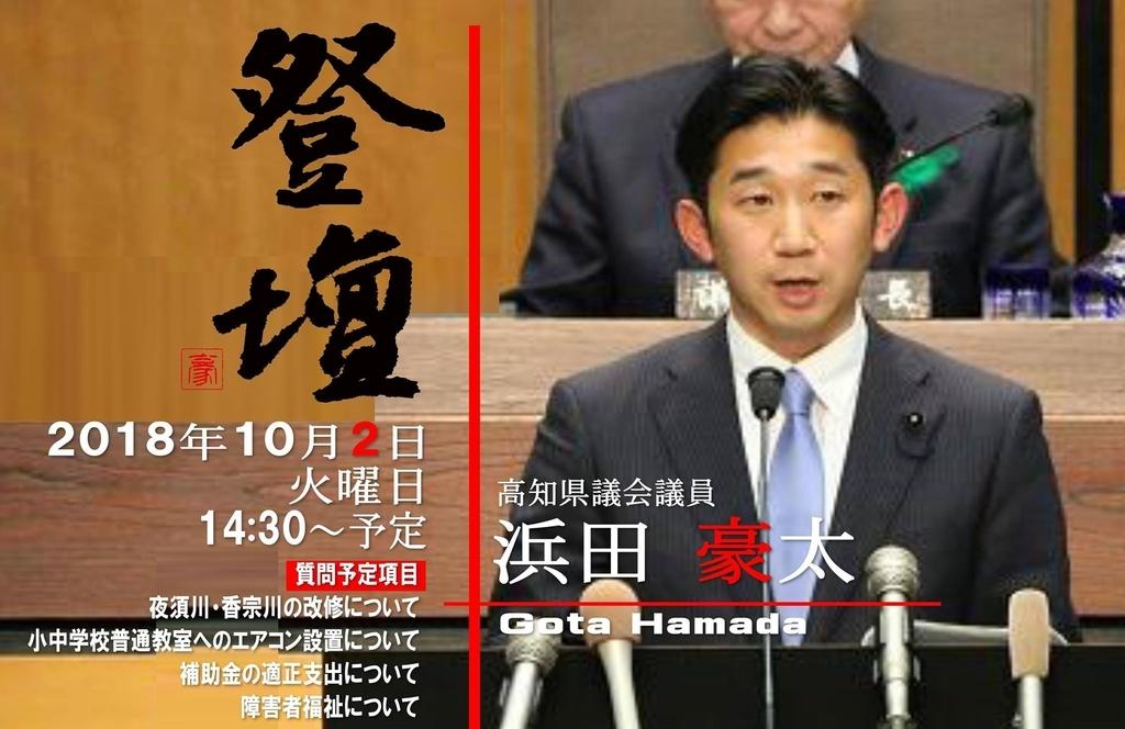 f:id:hamada-gota:20180930114747j:plain