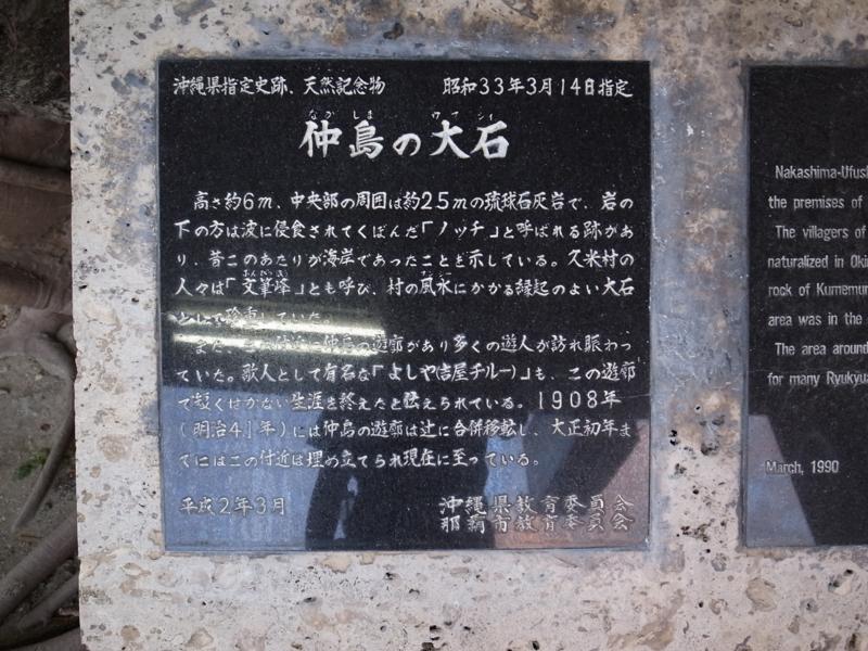 仲島の大石説明