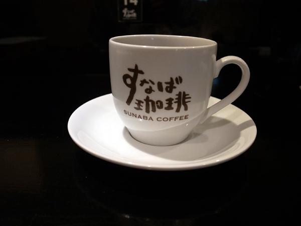 すなば珈琲のカップ