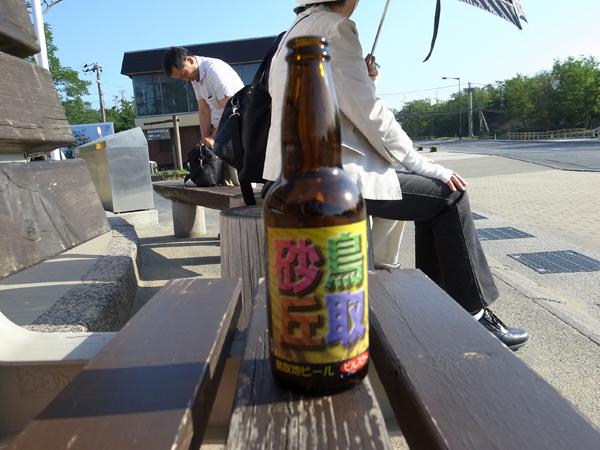 地ビール 鳥取砂丘3