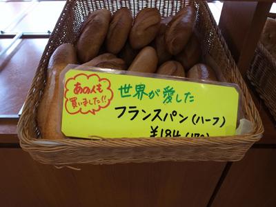 ジョン・レノンの愛したフランスパン1