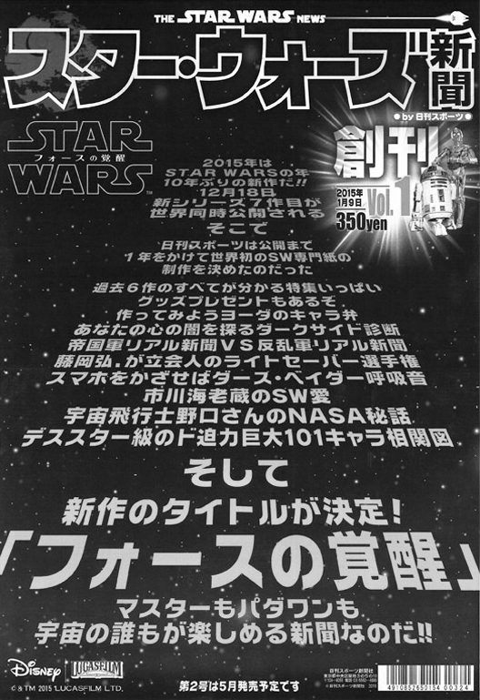 「スター・ウォーズ新聞」創刊号