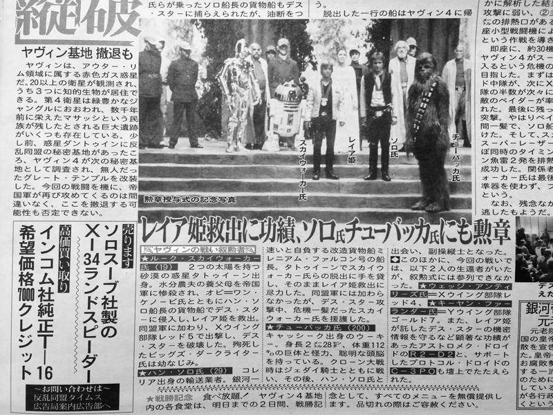 スター・ウォーズ新聞創刊号 反乱同盟タイムス2