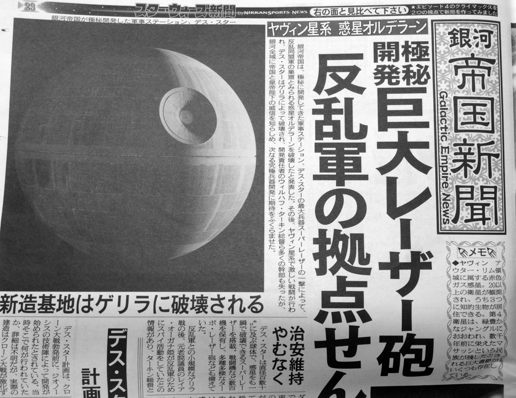 スター・ウォーズ新聞創刊号 銀河帝国新聞