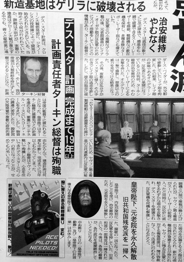 スター・ウォーズ新聞創刊号 銀河帝国新聞2
