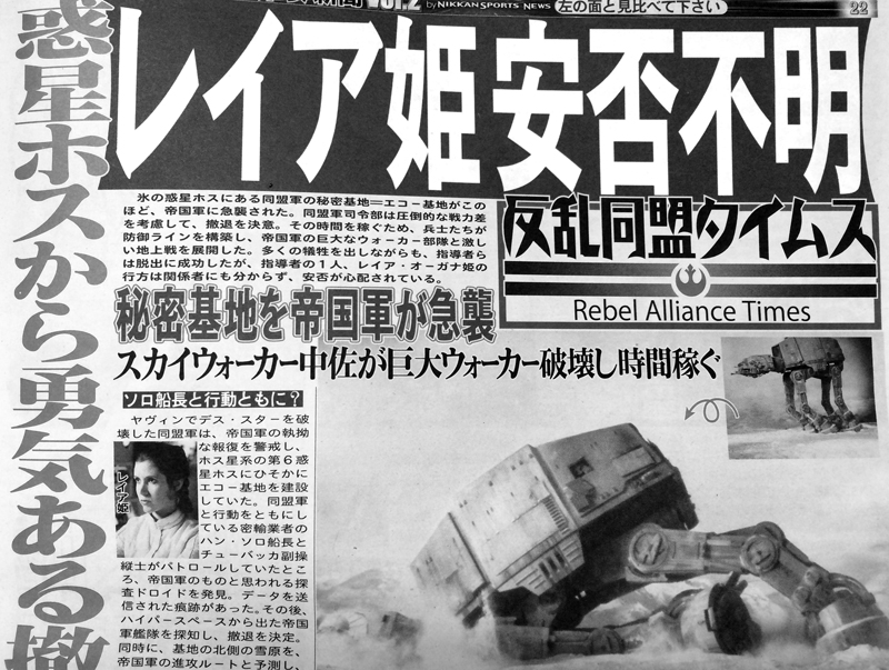 スター・ウォーズ新聞 第2号 反乱同盟タイムス