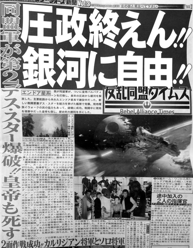 スター・ウォーズ新聞 第3号 反乱同盟タイムス