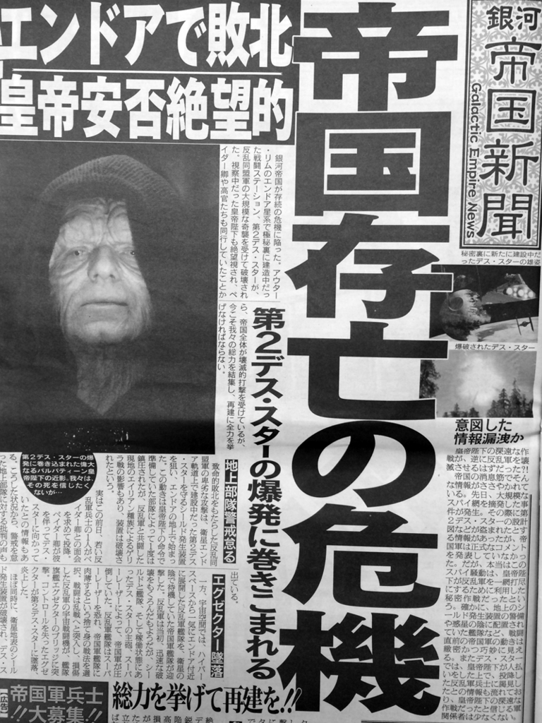 スター・ウォーズ新聞 第3号 銀河帝国新聞