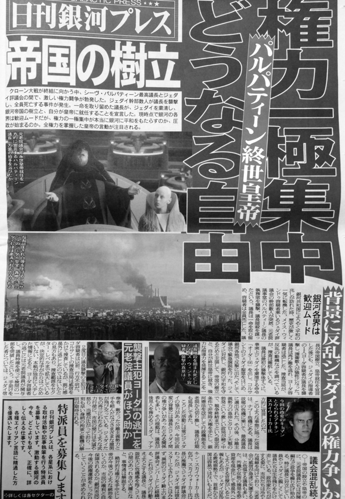 スター・ウォーズ新聞 第4号 日刊銀河プレス