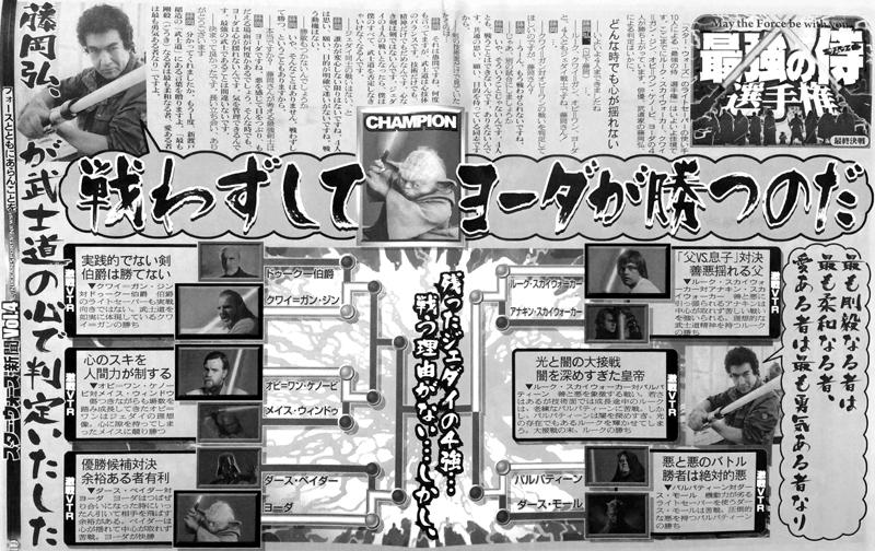 スター・ウォーズ新聞 第4号