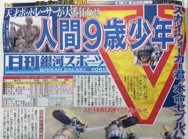 日刊 銀河スポーツ