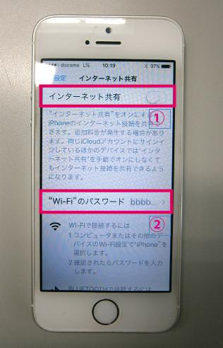 アイフォンを使ったデザリング3