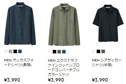 ユニクロ ルメール 定番シャツ