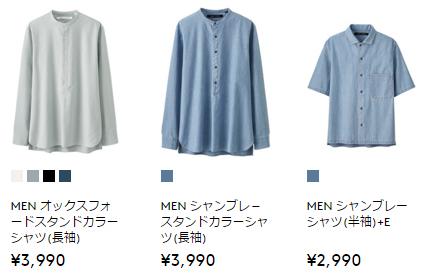 ユニクロ ルメール 特徴あるシャツ