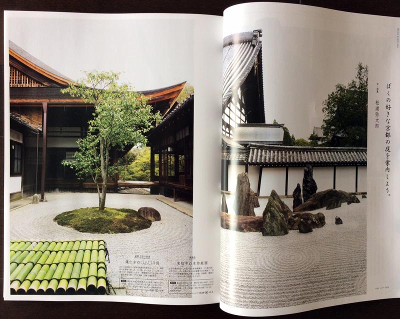 ポパイ7月号「お邪魔します、京都。」庭