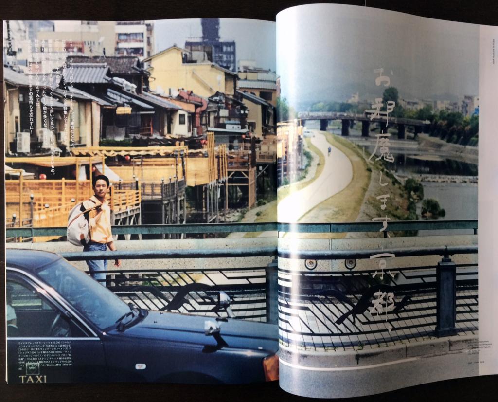ポパイ7月号「お邪魔します、京都。」見開き