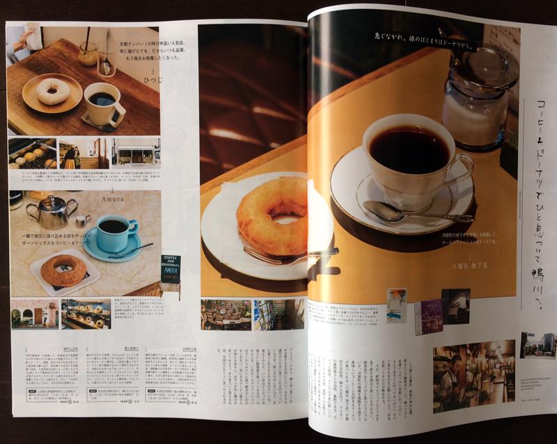 ポパイ7月号「お邪魔します、京都。」喫茶店