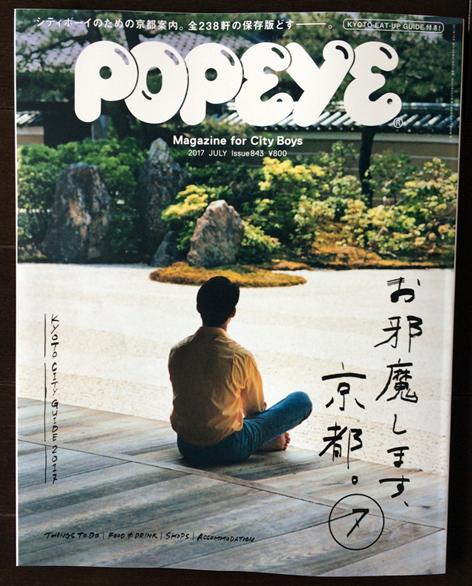 ポパイ7月号「お邪魔します、京都。」表紙