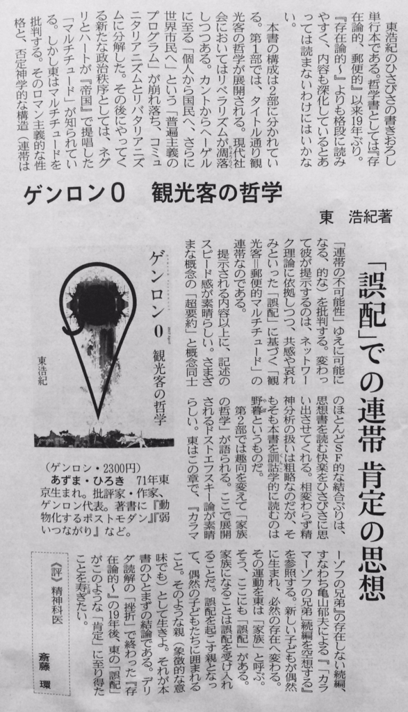 日経新聞「ゲンロン0」書評