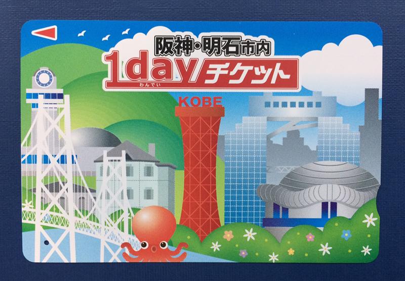 阪神・明石市内 1dayチケット