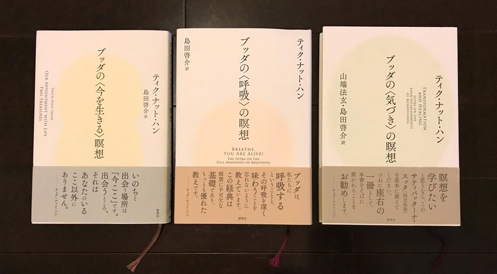 ティク・ナット・ハン師の瞑想3部作