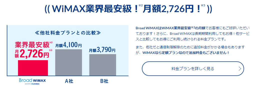 Broad Wimax2