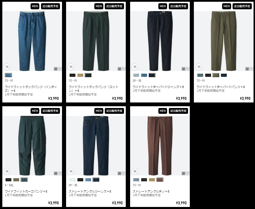 ユニクロユーの新作パンツ