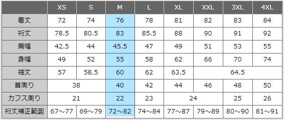 ユニクロのサイズ表