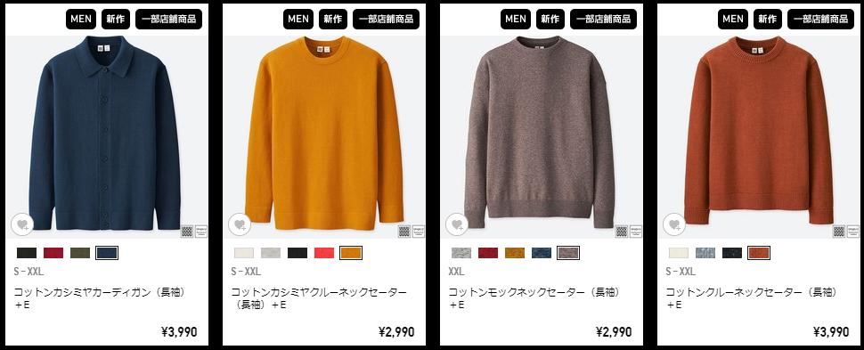 ユニクロユー2018春夏コレクション メンズ セーター・カーディガン