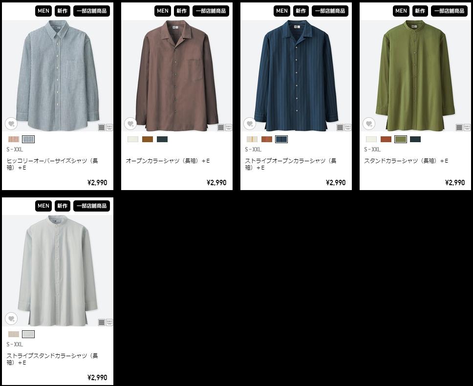 ユニクロユー2018春夏コレクション メンズ シャツ
