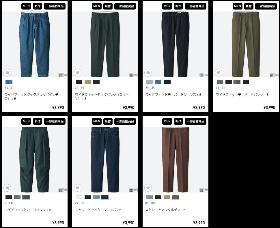 ユニクロユー2018春夏コレクション メンズ ロング・アンクルパンツ