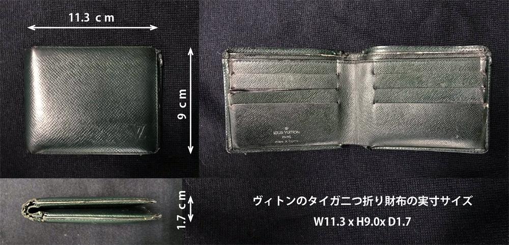 ヴィトン・タイガの二つ折り財布の実寸サイズ