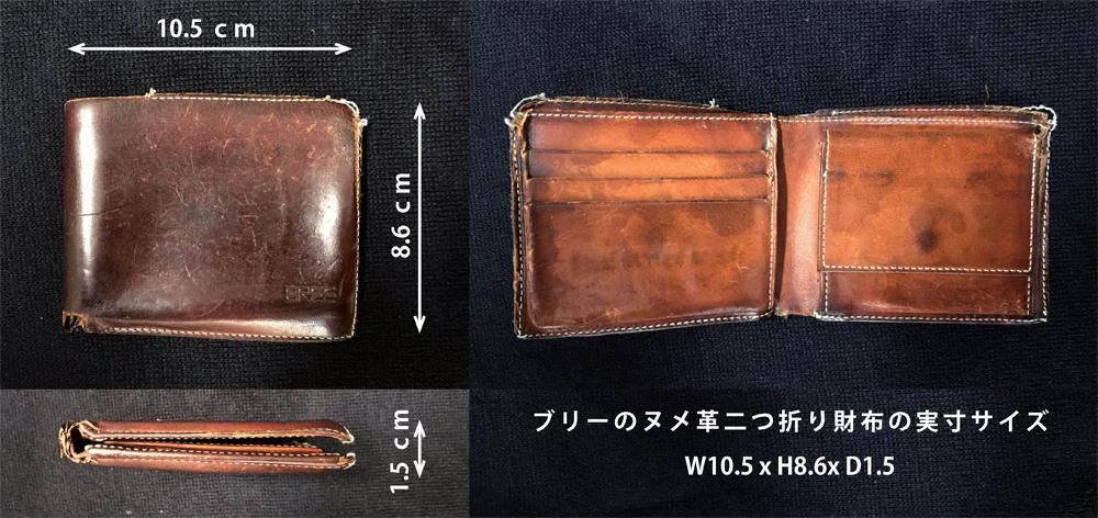 ブリーのヌメ革二つ折り財布の実寸サイズ