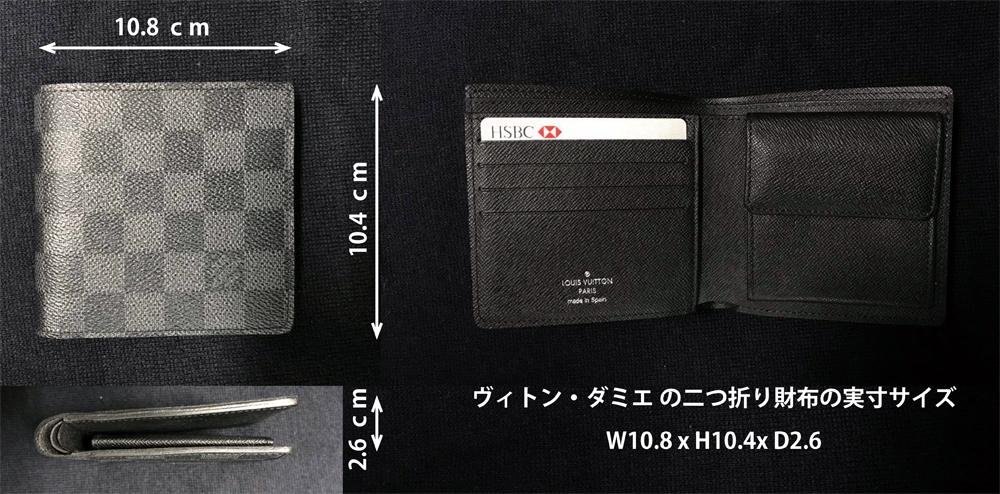 ヴィトン・ダミエの二つ折り財布の実寸サイズ