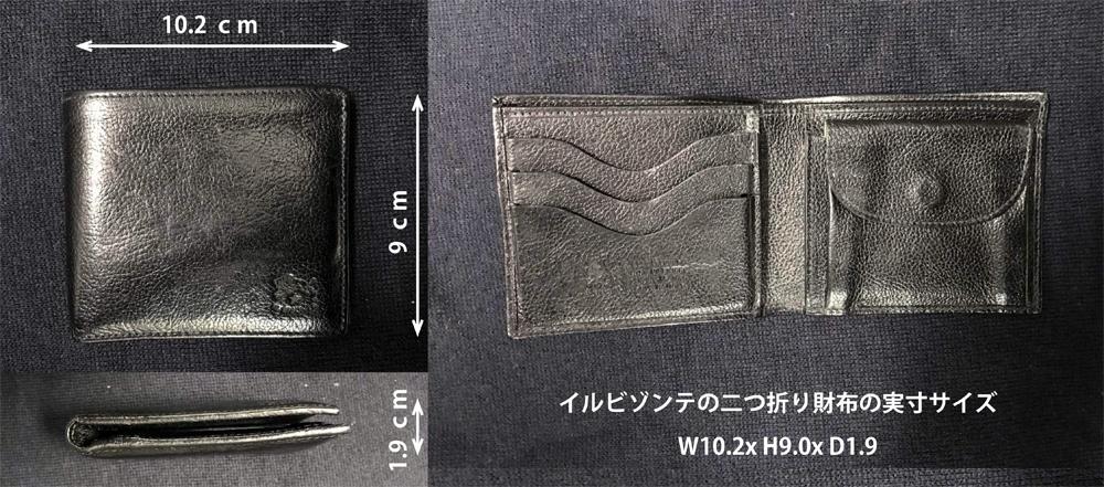 イルビゾンテの二つ折り財布の実寸サイズ